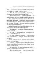 Война диверсантов (м) — фото, картинка — 11