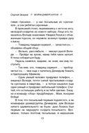 Война диверсантов (м) — фото, картинка — 12