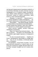 Война диверсантов (м) — фото, картинка — 13