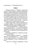 Война диверсантов (м) — фото, картинка — 14
