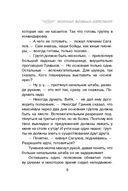 Война диверсантов (м) — фото, картинка — 7