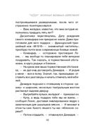 Война диверсантов (м) — фото, картинка — 9