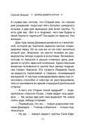 Война диверсантов (м) — фото, картинка — 10