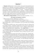 Умней-ка! 5-6 лет. Методические рекомендации — фото, картинка — 6