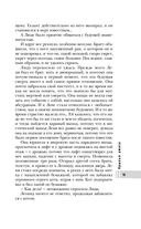 Юрий Мамлеев. Собрание сочинений. Том 3 — фото, картинка — 11
