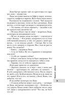 Юрий Мамлеев. Собрание сочинений. Том 3 — фото, картинка — 13