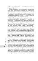 Юрий Мамлеев. Собрание сочинений. Том 3 — фото, картинка — 6