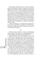 Юрий Мамлеев. Собрание сочинений. Том 3 — фото, картинка — 8