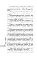 Юрий Мамлеев. Собрание сочинений. Том 3 — фото, картинка — 10