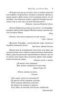 Моби Дик, или Белый Кит (м) — фото, картинка — 8