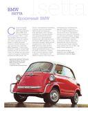 100 культовых автомобилей — фото, картинка — 12