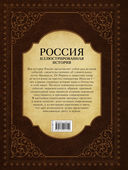Россия. Иллюстрированная история — фото, картинка — 16