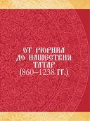 Россия. Иллюстрированная история — фото, картинка — 5