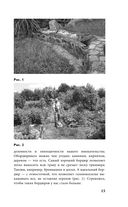 300 советов по саду и огороду для продвинутых дачников — фото, картинка — 15