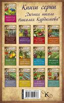 300 советов по саду и огороду для продвинутых дачников — фото, картинка — 16