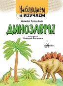 Динозавры — фото, картинка — 1