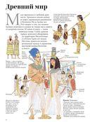 История костюма. От древности до ультрасовременных дизайнеров — фото, картинка — 1