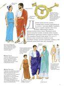 История костюма. От древности до ультрасовременных дизайнеров — фото, картинка — 2