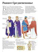 История костюма. От древности до ультрасовременных дизайнеров — фото, картинка — 3