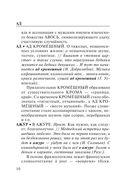 Фразеологический словарь русского языка — фото, картинка — 10