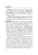 Фразеологический словарь русского языка — фото, картинка — 12