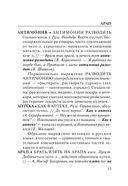 Фразеологический словарь русского языка — фото, картинка — 13