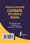 Фразеологический словарь русского языка — фото, картинка — 16