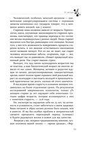 Главная российская книга женщины. Как быть неотразимой и счастливой после 40 — фото, картинка — 10