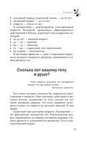 Главная российская книга женщины. Как быть неотразимой и счастливой после 40 — фото, картинка — 14
