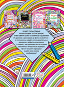 Моя большая книга раскрасок и рисовалок — фото, картинка — 14
