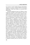 Распад. Похороны империи (м) — фото, картинка — 12
