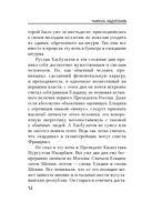 Распад. Похороны империи (м) — фото, картинка — 10