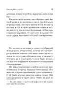 Собачий архипелаг — фото, картинка — 11