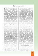 Энциклопедия дошкольника — фото, картинка — 2