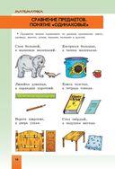 Энциклопедия дошкольника — фото, картинка — 13