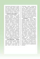 Энциклопедия дошкольника — фото, картинка — 3