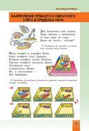 Энциклопедия дошкольника — фото, картинка — 10