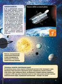 Человек. 4D энциклопедии с дополненной реальностью — фото, картинка — 5
