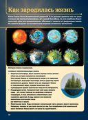 Человек. 4D энциклопедии с дополненной реальностью — фото, картинка — 10