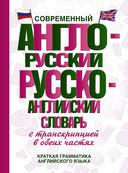 Современный англо-русский русско-английский словарь с транскрипцией в обеих частях — фото, картинка — 1