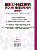Современный англо-русский русско-английский словарь с транскрипцией в обеих частях — фото, картинка — 10