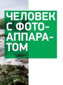 Российская Империя в цветных фотографиях — фото, картинка — 9
