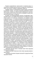 Казначейская система исполнения бюджета в Республике Беларусь — фото, картинка — 11