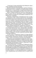 Казначейская система исполнения бюджета в Республике Беларусь — фото, картинка — 12