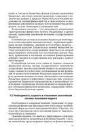 Казначейская система исполнения бюджета в Республике Беларусь — фото, картинка — 13