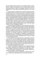 Казначейская система исполнения бюджета в Республике Беларусь — фото, картинка — 14
