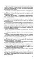 Казначейская система исполнения бюджета в Республике Беларусь — фото, картинка — 15