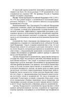 Казначейская система исполнения бюджета в Республике Беларусь — фото, картинка — 16