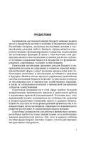 Казначейская система исполнения бюджета в Республике Беларусь — фото, картинка — 7