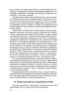 Казначейская система исполнения бюджета в Республике Беларусь — фото, картинка — 10